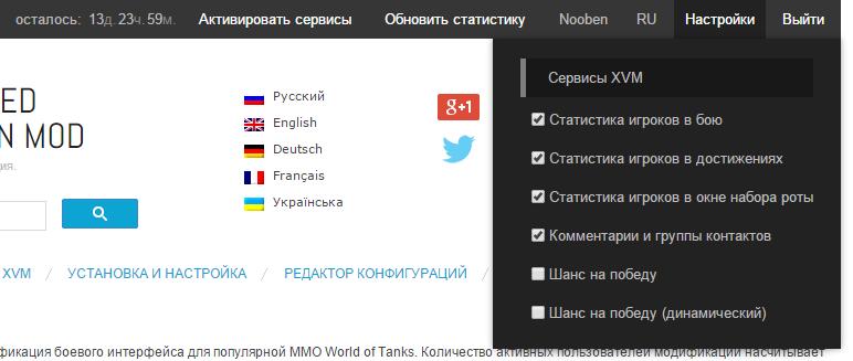 XVM Network Services ru