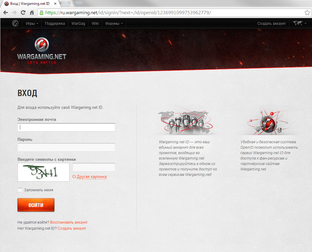 wargaming-auth-login